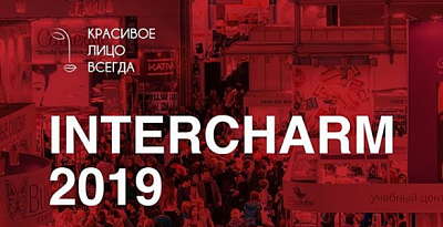 Intercharm 18-20 апреля